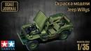 Окраска сборной модели Jeep Willys MB 1 4 ton 4X4 Truck от Tamiya 35219