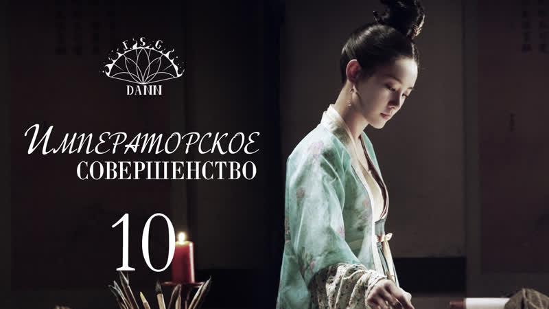 [ 1060 ] Императорское совершенство | Royal Nirvana | 鹤唳华亭