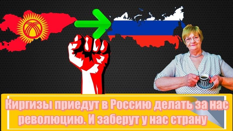 Киргизы готовы сделать в России революцию Вместо нас И жить в ней ЗА нас Поделом халявщикам