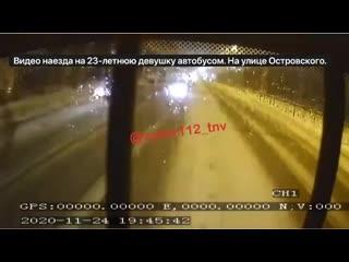 Момент наезда на 23-летнюю девушку попал на видео