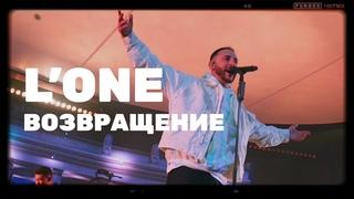 Сольный концерт L'One: возвращение