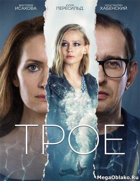 Трое (2020/WEB-DL)