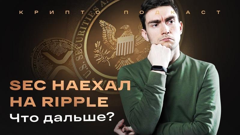 Крипта прошла ATH Ripple под ударом SEC Новые правила для крипты в РФ