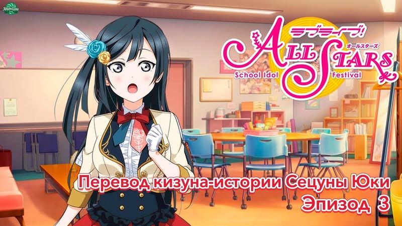 Перевод 3 эпизода кизуна истории Сецуны Юки Love Live School Idol Festival ALL STARS