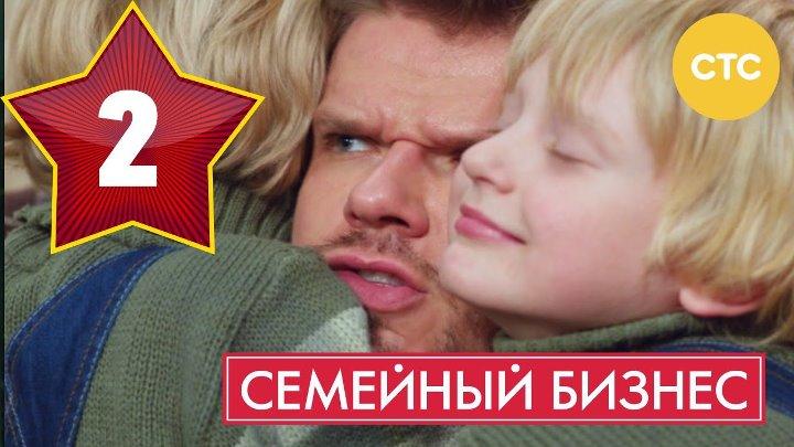 Семейный бизнес Сезон 1 Серия 2 русская комедия