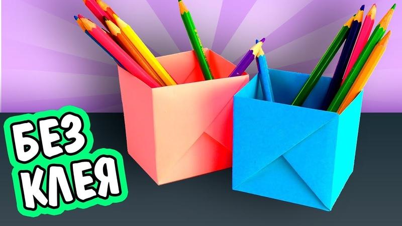 Как сделать коробку из бумаги Оригами коробочка Бумажные поделки своими руками без клея для детей