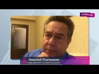 ПЛАТОШКИН: о трагедии Лукашенко, задержании Протасевича и сроке Навального