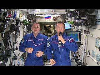 Поздравление с Новым годом от космонавтов Сергея Рыжикова и Сергея Кудь-Сверчкова