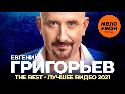 Евгений Григорьев Жека The Best Лучшее видео 2021