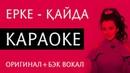 Ерке Есмахан - Қайда КАРАОКЕ ОРИГИНАЛ Бэк вокал