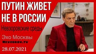 """Невзоров. Невзоровские среды на радио """"Эхо Москвы""""."""