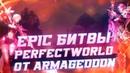 TOP-3 PVP ОТ (c) ARMAGEDDON ЗА СИНА/PERFECT-WORLD/NRISE-PW