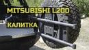 Калитка запасного колеса на Mitsubishi L200 собственного производства