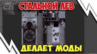 #ИзиМод Возвращается! / Учусь делать МОДЫ / WoT Blitz