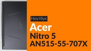 Распаковка ноутбука Acer Nitro 5 AN515-55-707X / Unboxing Acer Nitro 5 AN515-55-707X