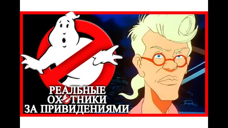 Настоящие охотники за привидениями 038 Призрак из стали 720p