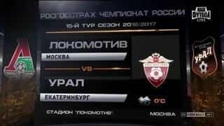 ЧР 2016/17. 15 тур. Локомотив - Урал