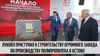Лукойл приступил к строительству огромного завода по производству полипропилена в Кстово