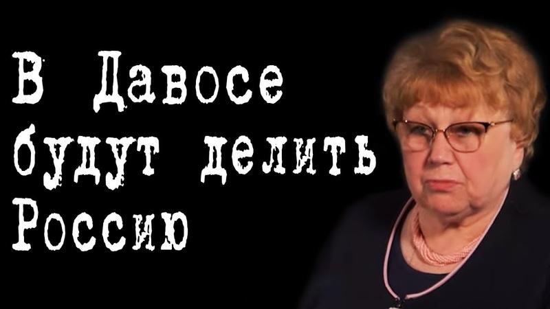 В Давосе будут делить Россию ЛюбовьШвец