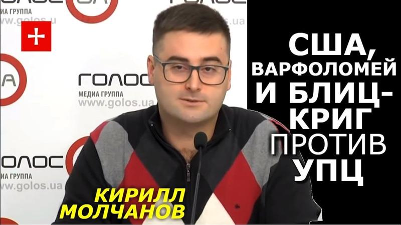 ПЦУ не жизнеспособна без админресурса Теперь американского Кирилл Молчанов