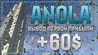 ANOLA IO - ПРОВЕРКА НА ВЫВОД ДЕНЕГ! ЗАРАБОТАЛ ЗА ПАРУ ДНЕЙ 60$