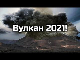 Очень необычная вулканическая активность. Вулканы 2021 год.