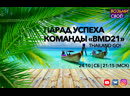 Парад успеха by BMD21 Team | Итоги 14К