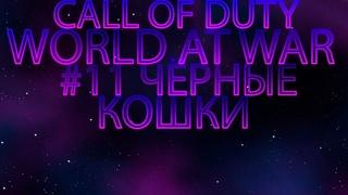 прохождение call of duty world at war часть # 11 чёрные кошки