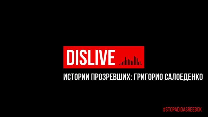 ИСТОРИИ-ПРОЗРЕВШИХ--Григорио-Салоеденко-768p-test-website.com