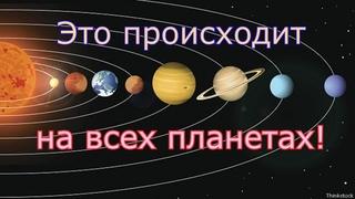 Это происходит на всех планетах