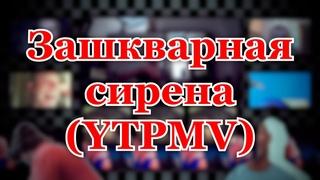 Зашкварная сирена (YTPMV)