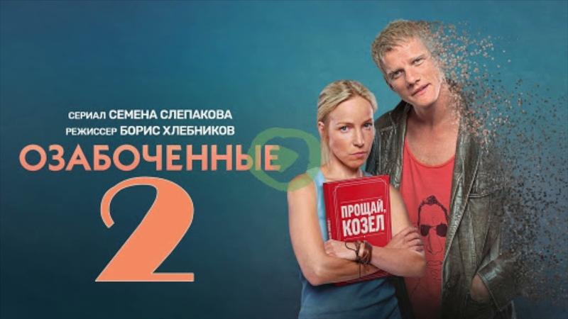 Комедия Озабоченные или Любовь зла 2 сезон когда выйдет и стоит ли ждать новых серий