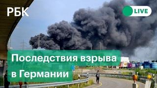 Последствия взрыва на химическом комплексе в Германии. Прямая трансляция