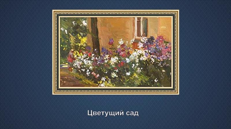 Мастер пейзажа Дмитрий Аркадьевич Налбандян 1906 1993 С Рахманинов Симфония № 2 3 часть