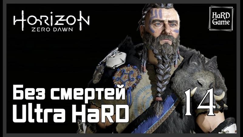 Horizon Zero Dawn Complete Edition прохождение Сложность Сверхвысокая Серия 14 Гея Прайм