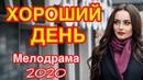 Красивый фильм о любви перевернет все - ХОРОШИЙ ДЕНЬ / Русские мелодрамы 2020 новинки