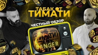 Честный обзор на табак BANGER by Timati⚡️ | FOGGY TV