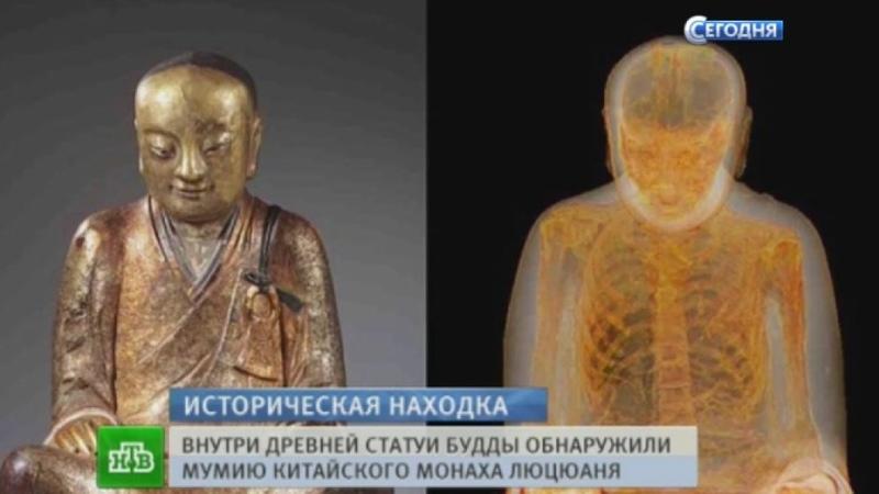 В статуе Будды нашли тысячелетнюю мумию медитирующего монаха