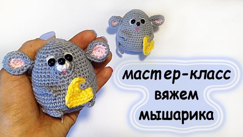 Схема вязания. мышки крючком.