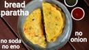 Bread paratha recipe with left over bread bread chilla ब्रेड पराठा सुबह के नाश्ते के लिए