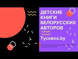 Детские книги белорусских авторов. Серия «Tусовка.by»