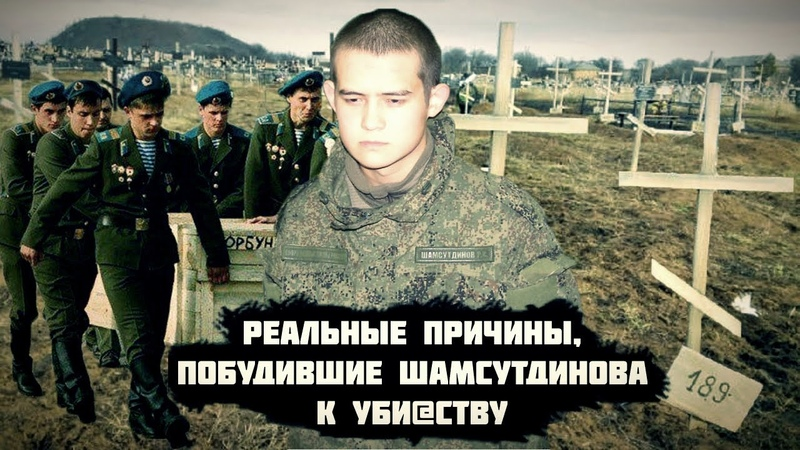 Реальные причины побудившие Шамсутдинова к уби@ству