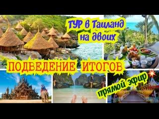 Прямой эфир г. Итоги тур в Таиланд на двоих
