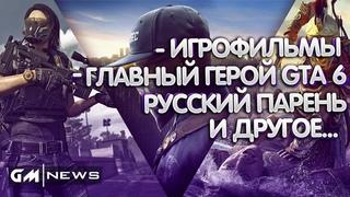 ИГРОВЫЕ НОВОСТИ | Игрофильмы, Русский персонаж в GTA6, STALKER 2 и шутка от разрабов и другое #1