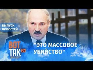 Лукашенко объявил войну благотворительности / Вот так