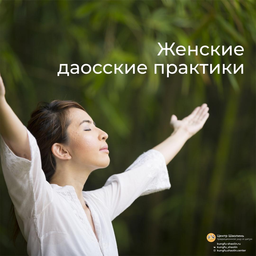 Афиша Воронеж Женские практики и цигун с Анной Комиссаровой