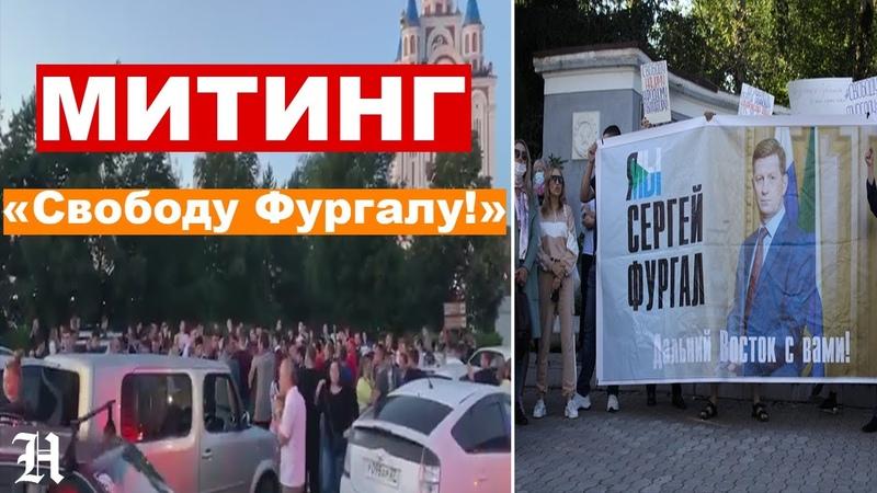 МЫ ФУРГАЛ В Хабаровске на Комсомольской площади митинг в поддержку губернатора Сергея Фургала