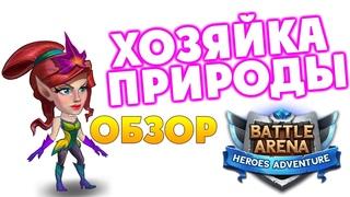 Battle Arena   ХОЗЯЙКА ПРИРОДЫ! ОБЗОР