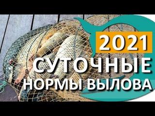 Введение суточных норм вылова. НОВЫЕ Правила рыбалки 2021. Рыбалка с Деки Орка