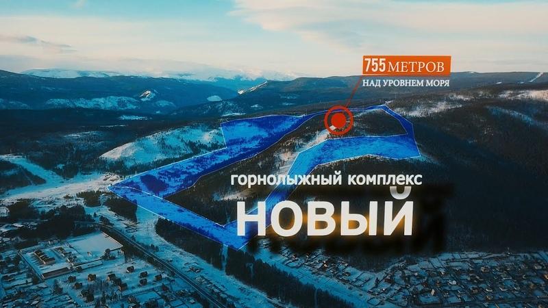 Горнолыжный комплекс в Северобайкальске презентация проекта